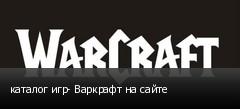 каталог игр- Варкрафт на сайте