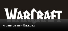 играть online - Варкрафт