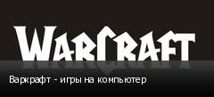 Варкрафт - игры на компьютер