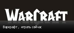 Варкрафт ,  играть сейчас