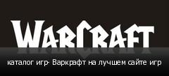 каталог игр- Варкрафт на лучшем сайте игр