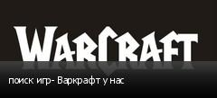 поиск игр- Варкрафт у нас