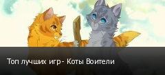 Топ лучших игр - Коты Воители