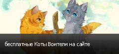 бесплатные Коты Воители на сайте