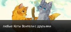 любые Коты Воители с друзьями