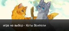 игра на выбор - Коты Воители