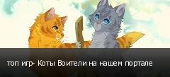 топ игр- Коты Воители на нашем портале