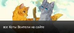 все Коты Воители на сайте