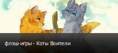 флэш-игры - Коты Воители