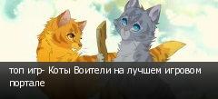 топ игр- Коты Воители на лучшем игровом портале