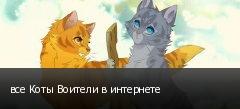 все Коты Воители в интернете