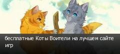 бесплатные Коты Воители на лучшем сайте игр