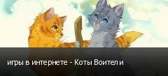 игры в интернете - Коты Воители