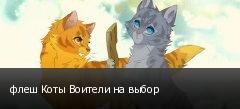 флеш Коты Воители на выбор