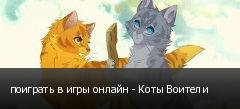 поиграть в игры онлайн - Коты Воители