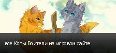 все Коты Воители на игровом сайте