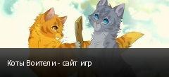 Коты Воители - сайт игр