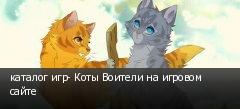 каталог игр- Коты Воители на игровом сайте