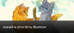 скачай в сети Коты Воители