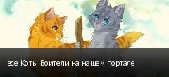 все Коты Воители на нашем портале
