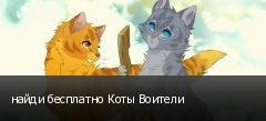найди бесплатно Коты Воители