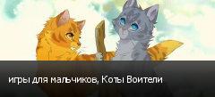 игры для мальчиков, Коты Воители