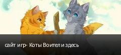 сайт игр- Коты Воители здесь