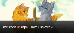 все клевые игры - Коты Воители