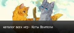 каталог всех игр - Коты Воители