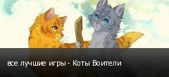 все лучшие игры - Коты Воители