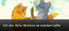 топ игр- Коты Воители на игровом сайте