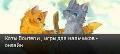Коты Воители , игры для мальчиков - онлайн