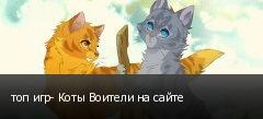 топ игр- Коты Воители на сайте