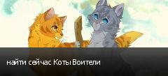 найти сейчас Коты Воители