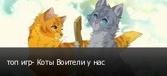 топ игр- Коты Воители у нас