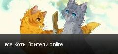 все Коты Воители online