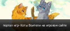 портал игр- Коты Воители на игровом сайте