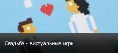 Свадьба - виртуальные игры