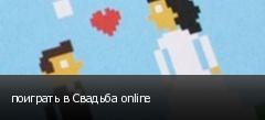 поиграть в Свадьба online