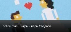 online флеш игры - игры Свадьба
