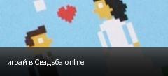 играй в Свадьба online