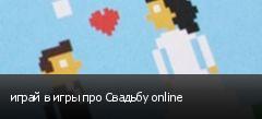 играй в игры про Свадьбу online