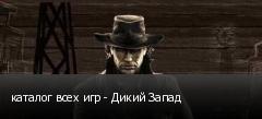 каталог всех игр - Дикий Запад