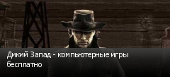 Дикий Запад - компьютерные игры бесплатно