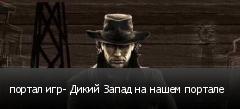 портал игр- Дикий Запад на нашем портале