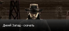 ����� ����� - �������