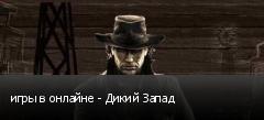 игры в онлайне - Дикий Запад