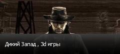 ����� ����� , 3d ����