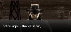 online игры - Дикий Запад