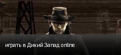 играть в Дикий Запад online